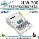 EPSON LW-700 可攜式輕巧型標籤機