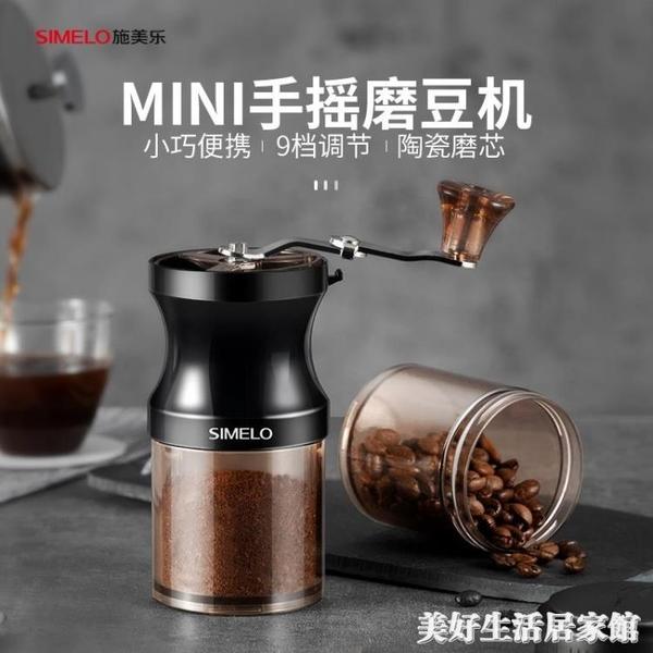SIMELO手搖磨豆機手磨咖啡機咖啡研磨機手動磨咖啡豆磨粉器磨豆器ATF 美好生活