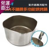 買一送一 Massey#304不鏽鋼多功能烘烤鍋(附拿取夾) MAS-02【免運直出】