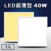 LED超薄型40W導光板/輕鋼架燈/天花板燈/平板燈(60x60cm)6000K白光