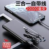 充電寶20000毫安自帶線三合一迷你大容量超薄小巧便攜快充閃充 酷男精品館