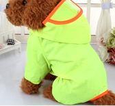 雙12購物節狗狗雨衣防水雨披四腳泰迪比熊狗狗雨衣