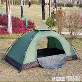 單人帳篷戶外野外野營自動速開便攜超輕1人防暴雨釣魚登山室內小 ATF 極有家