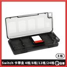 Switch 卡帶盒 8格 遊戲片盒 卡帶收納盒 卡帶盒 S04 遊戲卡盒 卡帶 遊戲片收納 保護盒 收納盒