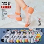 4雙 襪子女蕾絲襪花邊水晶短襪淺口薄款透明網紗【樂淘淘】