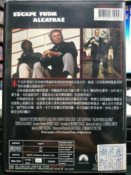挖寶二手片-Z44-001-正版DVD-電影【亞特蘭翠大逃亡】-克林伊斯威特 佛瑞德瓦德(直購價)經典片