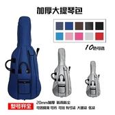 樂器 20mm加厚防雨雙肩背 大提琴包/琴袋琴盒 可放弦弓譜C-10 FF4269【Pink 中大尺碼】