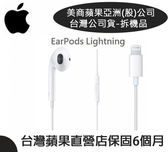 【台灣遠傳電信公司貨】蘋果 EarPods Lightning 原廠耳機 iPhone8、iPhone11、Xs Max、XR、SE2、iPhone7、iPhoneX