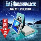力冰懶人手機直播支架ipad平板電腦散熱器創意桌面手機支架降溫 js2389『科炫3C』