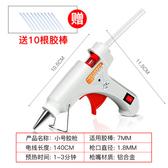 熱熔槍 熱熔膠搶膠槍萬能膠棒家用小電熱膠槍熱融高黏強力手工製作7-11mm