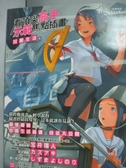 【書寶二手書T6/電腦_XFE】看頂尖高手示範焦點插畫~校園生活篇~_寶井理人
