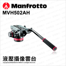 Manfrotto 曼富圖 MVH502...