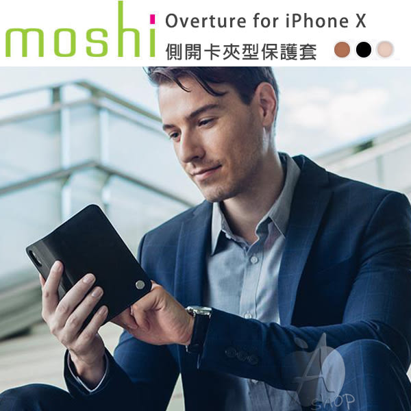 【A Shop】Moshi Overture for iPhone Xs/X 專用側開卡夾型保護套