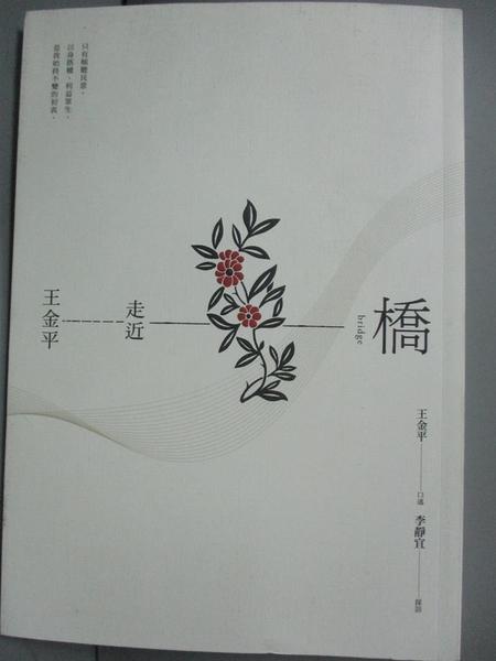 【書寶二手書T8/社會_CRA】橋:走近王金平_李靜宜