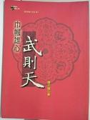 【書寶二手書T3/歷史_HMA】中國歷代爭議人物:巾幗雄心武則天_康才媛