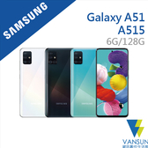 【贈傳輸線+自拍棒+觸控筆吊飾】Samsung Galaxy A51 A515 6G/128G 6.5吋智慧型手機【葳訊數位生活館】