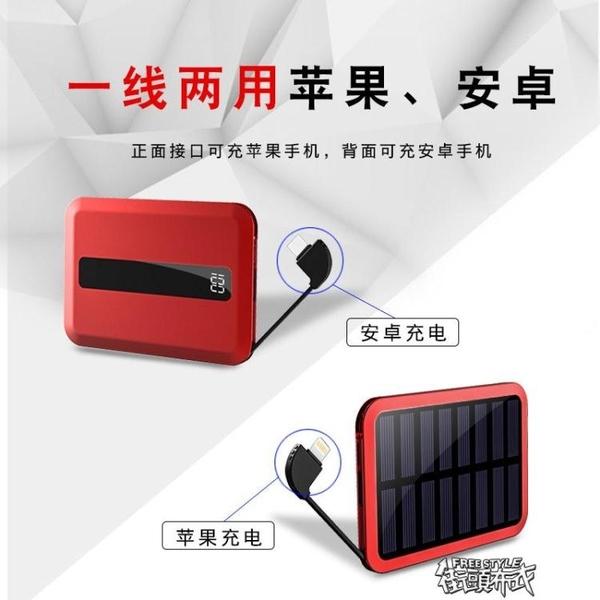 行動電源 太陽能行動電源5000毫安 移動電源聚合物自帶線通用