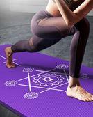 健身-瑜伽墊初學者體位線瑜伽墊加厚健身瑜珈墊子無味防滑加長加寬毯