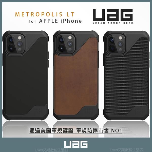 贈玻璃貼【METROPOLIS LT】 UAG 適用 iPhone12 Pro Max mini 手機殼 防摔殼保護殼