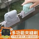 窗台夾縫刷 窗槽夾縫刷 溝槽刷 掃凹槽 窗台縫隙刷 清潔刷 窗戶溝槽清潔刷 縫隙刷【Z201220】