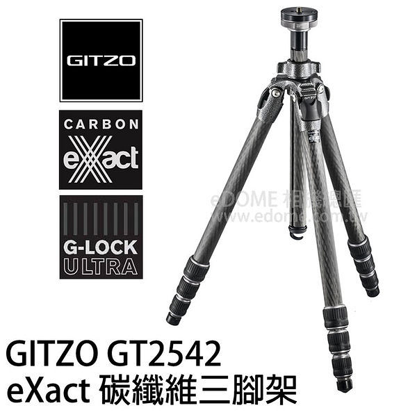 GITZO GT 2542 附 MH 054M0-Q2 雲台 eXact 碳纖維三腳架 (24期0利率 免運 文祥貿易公司貨) 登山者 2號腳