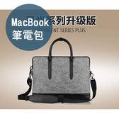 MacBook11.6 /13.3 /15.4 卡提諾 風尚系列 升級版 手提電腦包 蘋果 筆電包 內膽包 時尚 羊毛氈