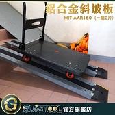 GUYSTOOL  貨運爬坡 摩托車台階 電動車 輪椅上樓梯 輪椅 輪椅坡道板 MIT-AAR160 單片承重200kg