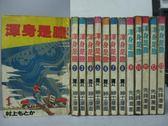 【書寶二手書T9/漫畫書_RDG】渾身是膽_全13集合售