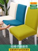 椅套   北歐連體彈力通用餐椅套餐桌椅子套罩椅墊坐墊布藝