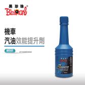 黑珍珠 機車汽油效能提昇劑--80ML