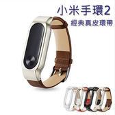 小米手環2經典真皮環帶 贈手環保護膜