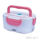 現貨 電熱飯盒插電加熱保溫飯盒迷你蒸飯午餐便當盒電子飯盒蒸煮 蘿莉小腳丫