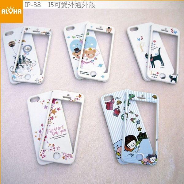 不囉嗦9折價  iPhone5 I5可愛外通外殼(IP-38(A) 不挑色出貨