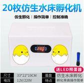 孵化機 碩豐孵化機 全自動 家用型 小型雞蛋孵化箱山雞孵蛋器孵化器 非凡小鋪 JD