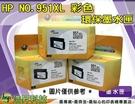 HP NO.951XL / 951 XL 彩色 環保墨水匣
