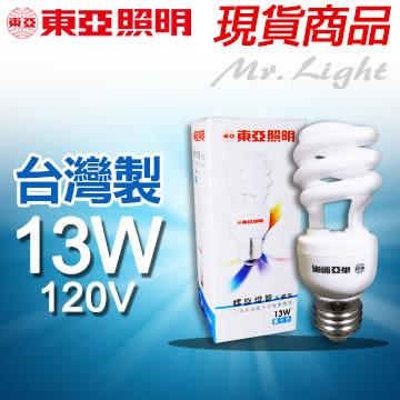 【有燈氏】現貨 東亞照明 E27 13W 省電 螺旋 燈管 燈泡 110V 120V 白 黃光【EFS13-G3】
