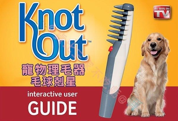 TV 寵物 安全除毛梳 寵物剃毛梳 毛球剋星 除毛球 剪毛器 打薄器 剪毛機 寵物剃毛器 寵物剃毛機