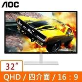 全新 AOC 32型 Q3279VWFD8 16:9液晶螢幕-銀