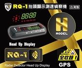 全球鷹 H Model RQ-1 GPS 抬頭顯示測速器/區間測速/壓白線提醒/SPS警式系統