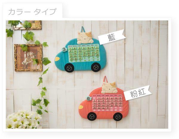 月曆~Le Baobab日系貓咪包 汽車造型萬年貼曆/萬年曆/掛飾/吊飾/拼布包包