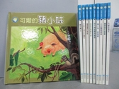 【書寶二手書T8/少年童書_RFM】可愛的豬小妹_蝸牛勇士_失眠的荷花等_共10本合售