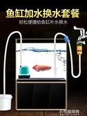 魚缸換水器電動抽水加水補水管套裝自動吸污吸便清潔工具加長水管  【全館免運】