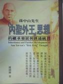 【書寶二手書T4/哲學_ZAN】孫中山先生 (內聖外王) 思想的繼承發展與匯通統貫_盧國慶