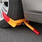 車輪鎖 汽車輪胎鎖防盜加厚鎖車器車輪鎖小車車輪鎖轎車鎖車器夾子鎖T