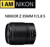 NIKON Z 35MM F/1.8 S (Z機身專用鏡) 原廠公司貨 (一次付清)