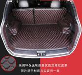 汽車后備箱墊全包圍寶駿510博越CS75榮威RX5新速騰奇駿卡羅拉CS55