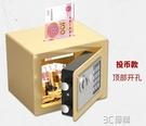 密碼獅保險櫃17家用小型迷你投幣保管箱存錢罐創意禮品收納密碼鐵盒電 3C優購
