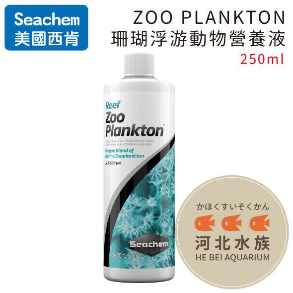 [ 河北水族 ]  美國 SEACHEM 西肯 【 ZOO PLANKTON 珊瑚浮游動物營養液 250ml 】N-5160