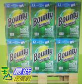 [COSCO代購] 促銷至6月18日 W2026681 Bounty 隨意撕特級廚房紙巾 117張 X 12捲 X 24