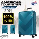 美國旅行者 原廠29吋大行李箱 旅行箱 藍綠 現貨 AT-HA9-29-BL